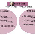 匠 Vol.4 J.s.Bach